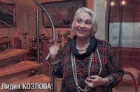 Лидия Козлова: «Мы с Таничем за 50 лет не налюбились»