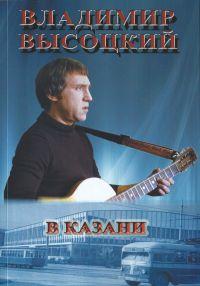 Книга «Владимир Высоцкий в Казани» 2017 г.