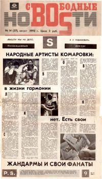 Народные артисты Комаровки: в жизни гармонии нет. Есть свои жандармы и свои фанаты.