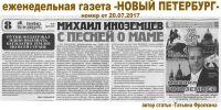 Михаил Иноземцев с песней о Маме.