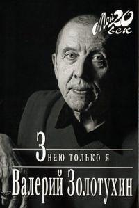 Валерий Золотухин: «Знаю только я»