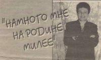 Валерий Коротин: Намного мне на родине милее