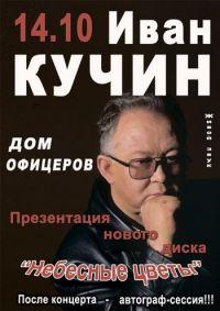 Иван Кучин: презентация нового альбома «Небесные цветы»