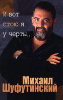 Михаил Шуфутинский об отношениях с Александром Розенбаумом