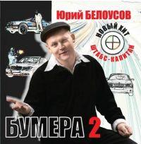 «Бумера-2» или творческих успехов Юрию Белоусову