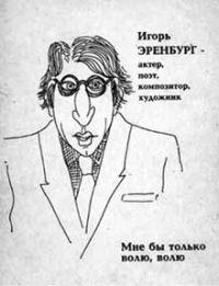 """Игорь Эренбург: «Стою я перед властью и говорю им """"Здрасьте""""»"""