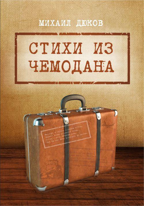 Стихи о чемодане в подарок 723