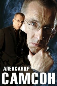 Александр Самсон