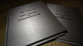 Ефрем Амирамов представил новую книгу стихов «Вирус счастья или Экспедиция в рай»