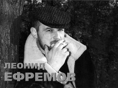 Леонид Ефремов