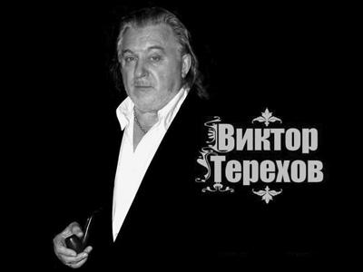 Виктор Терехов