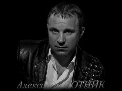 Александр Сотник (Казанцев)