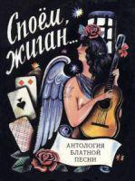 Михаил Шелег «Споём, жиган» 1995