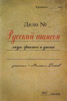 Михаил Дюков «Русский шансон: Люди, факты и диски». Справочник 2007