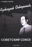 Игорь Ефимов, Дмитрий Петров «Аркадий Северный, Советский Союз!» 2006