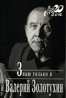 Валерий Золотухин «Знаю только я» 2007
