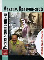 Максим Кравчинский «Русская песня в изгнании» (+ CD в подарок) 2007