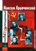 Максим Кравчинский «Песни, запрещенные в СССР» (+ CD в подарок) 2008