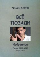Аркадий Кобяков «Всё позади. Избранное. Песни 2002—2015» 2017