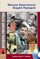 Максим Кравчинский «Диссиденты советской эстрады» (+ CD в подарок) 2020