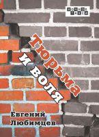 Евгений Любимцев «Тюрьма и воля» 2020