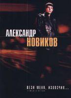 Александр Новиков «Вези меня, извозчик...». Стихи и песни 2000