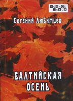 Евгений Любимцев «Балтийская осень» 2021