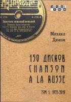 Михаил Дюков «150 дисков chanson a la russe. Том 1: 1932-2019» 2020