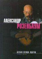 Александр Розенбаум «Белая птица удачи». Стихи и песни 2000