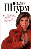 Наталья Штурм «Любовь цвета крови» 2006