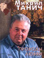 Михаил Танич «Проводы любви». Стихотворения 2000