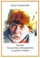 Игорь Турянский «Резюме Владимира Шандрикова и другие очерки» 2007