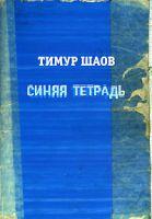 Тимур Шаов «Синяя тетрадь» 2008