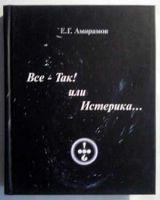 Ефрем Амирамов «Всё - Так! или Истерика...» 2007