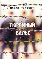 Борис Кулябин «Тюремный вальс». Сборник стихов 2001