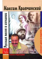 Максим Кравчинский «Русская песня в изгнании». Новая редакция (+ CD в подарок) 2008