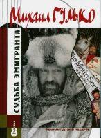 Михаил Гулько «Судьба эмигранта» (+ CD в подарок) 2009