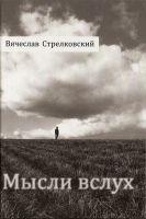 Вячеслав Стрелковский «Мысли вслух» 2009