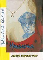 Василий Колин «Наколочка» 2006