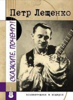 Вера Лещенко «Петр Лещенко. Скажите, почему?!» (+ CD в подарок) 2009