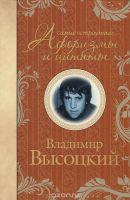 Владимир Высоцкий «Самые остроумные афоризмы и цитаты» 2012