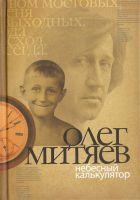 Олег Митяев «Небесный калькулятор» 2009