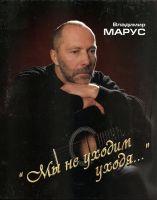 Владимир Марус «Мы не уходим уходя…» 2010