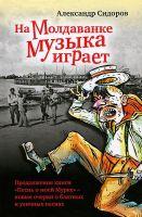 Александр Сидоров «На Молдаванке музыка играет» 2012
