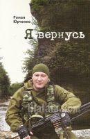 Роман Юрченко «Я вернусь» 2011