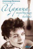 Александр Васильев, Людмила Лопато «Царица парижских кабаре» (+ CD) 2011