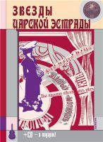 Максим Кравчинский «Звёзды царской эстрады» (+ CD в подарок) 2011