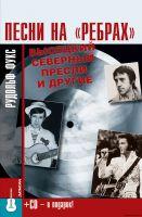 Рудольф Фукс «Пeсни на рeбрах» (+ CD в подарок) 2010