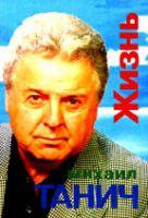 Михаил Танич «Жизнь». Стихотворения 1998