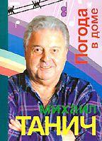 Михаил Танич «Погода в доме». Стихи и песни 1998